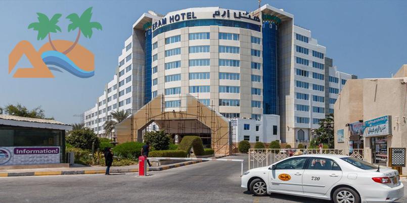 هتل ارم بزرگ